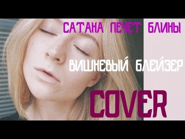 Сатана Печёт Блины (СПБ) - Вишнёвый блейзер (L M cover)