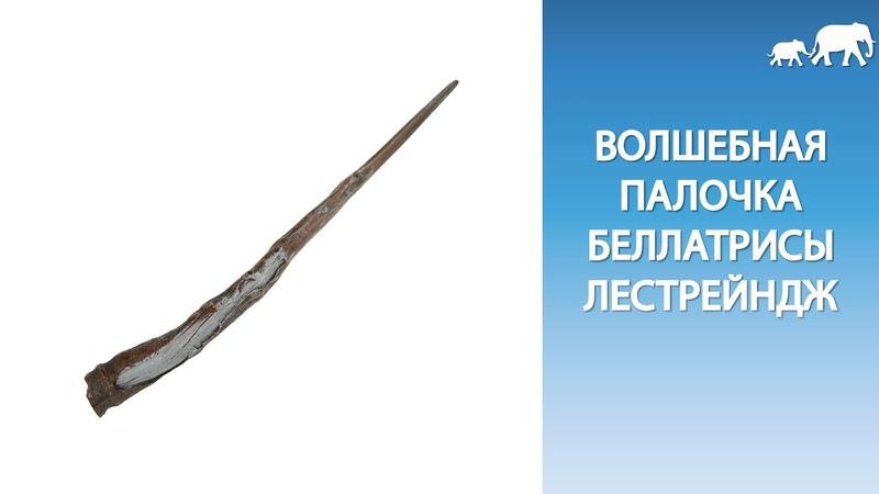 Волшебная палочка Беллатрисы Лестрейндж
