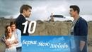 Верни мою любовь Серия 10 2014 @ Русские сериалы