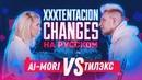 Транслейт XXXTENTACION - Changes (Cover и пародия на русском / Ai Mori)