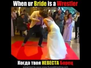 когда твоя невеста борец