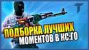 ЛУЧШИЕ МОМЕНТЫ В CS:GO 71