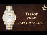 Мужские часы Tissot PR 100 T049.410.22.037.01