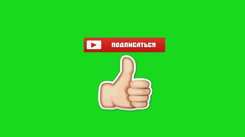 Футаж - Подписка и Лайк - Green Screen - Скачать Футаж подписка