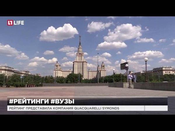8 российских ВУЗов вошли в число лучших в мире