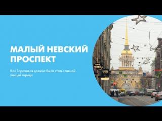 Малый Невский проспект. Как Гороховая должна была стать главной улицей города