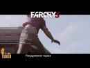 Far Cry 3 - Самая безумная часть серии.