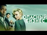 ОПАСНЫЙ БИЗНЕС   Второй трейлер   В кино с 19 апреля
