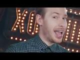 LIKE X - СТАС АТАС ПОЕТ (feat. СТАС ДАВЫДОВ)