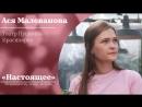 ПРОЕКТ НАСТОЯЩЕЕ. Искренность, театр, любовь - Ася Малеванова