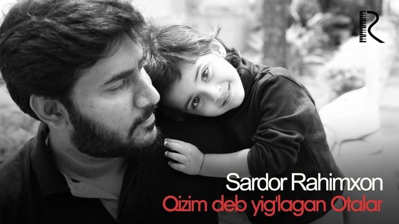 Sardor Rahimxon - Qizim deb yiglagan otalar | Сардор Рахимхон - Кизим деб йиглаган оталар
