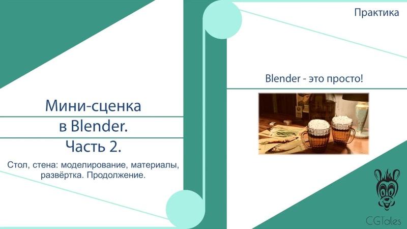 Мини-сценка в Blender. Часть 2.