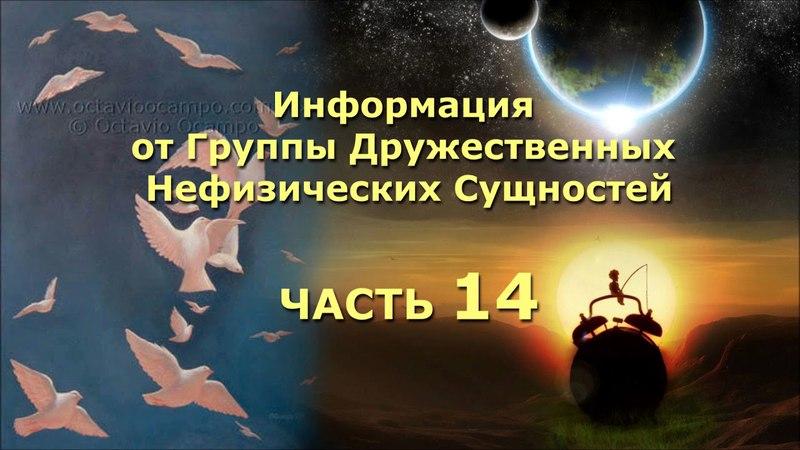 Наталья Кригер Информация от Группы Нефизических Дружественных Сущностей Часть 14