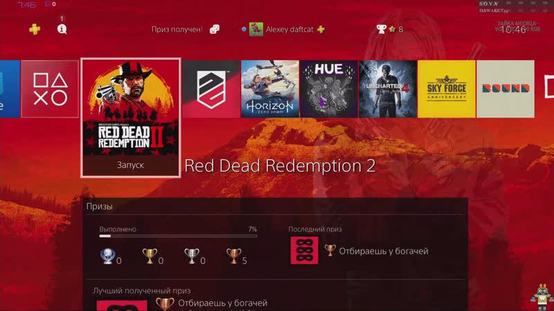 Погружение в игру Red Dead Redemption 2 ч10