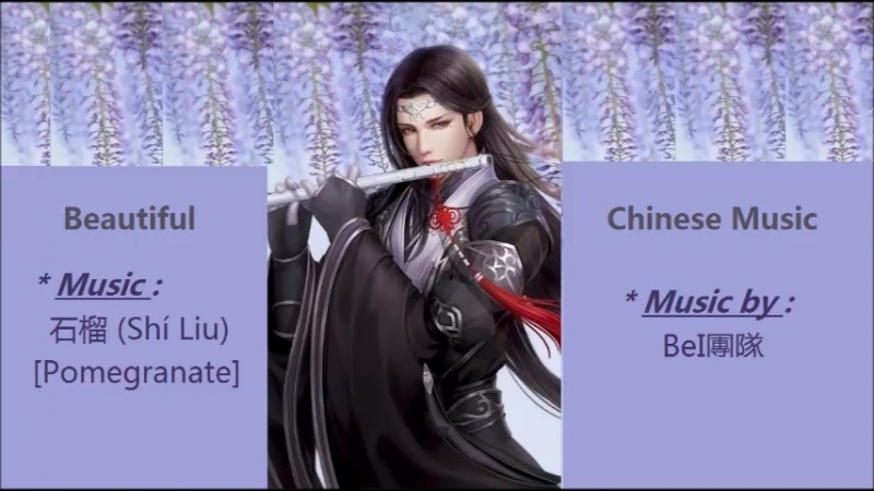 Chinse Music 石榴 (Shí Liu) [Pomegranate]