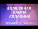Волшебная лампа Алладина, режиссер Игорь Мастраков