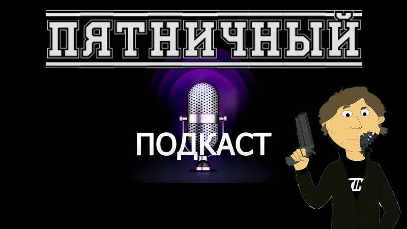 ПЯТНИЧНЫЙ ПОДКАСТ №6