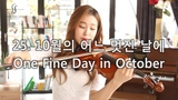 25.One Fine Day in October_Jenny Yun Best Collection