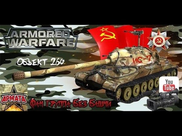 Armored Warfare Фан группа Без Башни Придставляет ИС-7 СССР