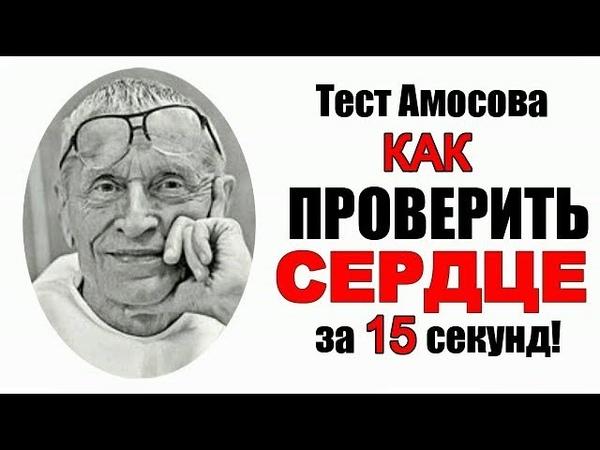 Хитрый ТЕСТ СЕРДЦА ПРОВЕРЬ СЕБЯ прямо сейчас