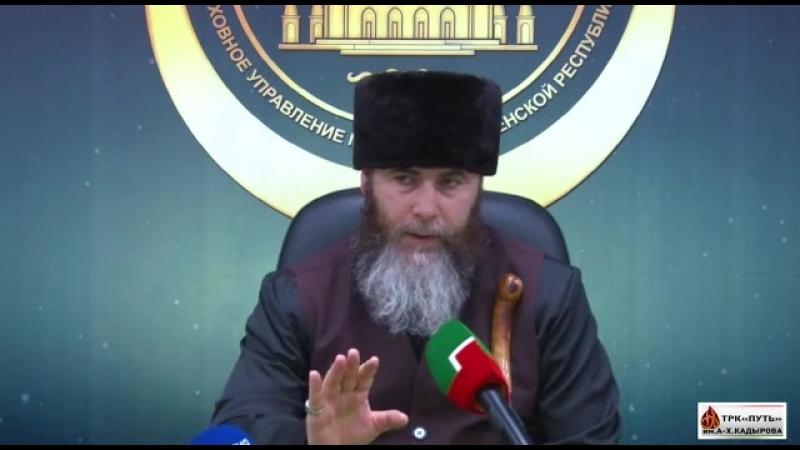 Муфтий ЧР Салах-Хаджи Межиев дал пресс-конференцию по итогам поездки в Государство Палестина