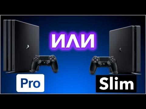 PS4 PRO ИЛИ PS4 SLIM? ЧТО КУПИТЬ?