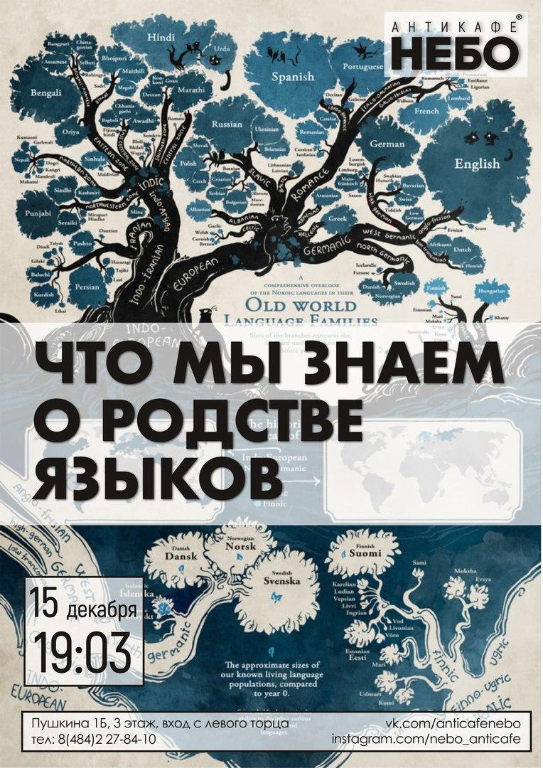 Афиша Калуга Лекция «Что мы знаем о родстве языков» / НЕБО