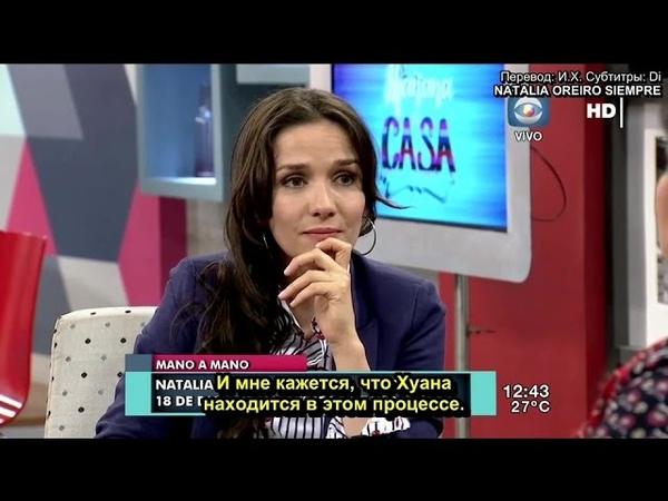 Интервью Наталии Орейро в передаче La Mañana En Casa (русские субтитры)