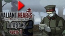Valiant Hearts The Great War Глава 3 часть 1 Лагерь военнопленных