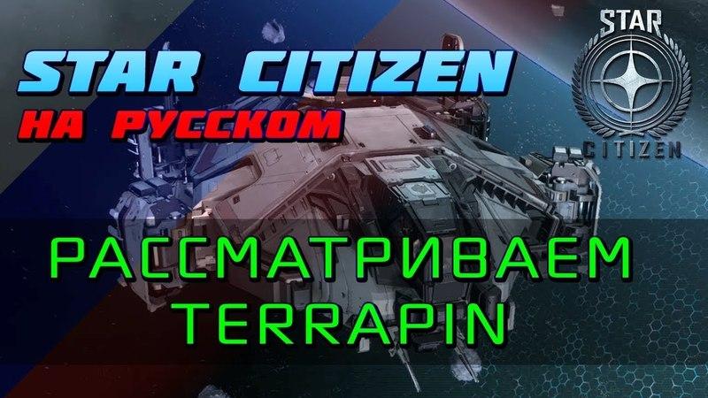 Star Citizen - Смотр корабля Terrapin