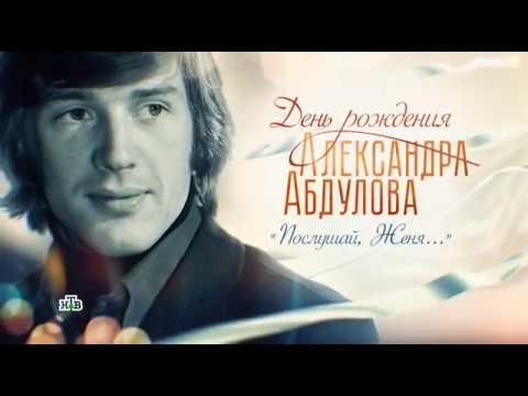 К юбилею Александра Абдулова вечер памяти в Ленкоме (1 06 201
