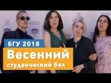 Студенческий весенний бал БГУ 2018