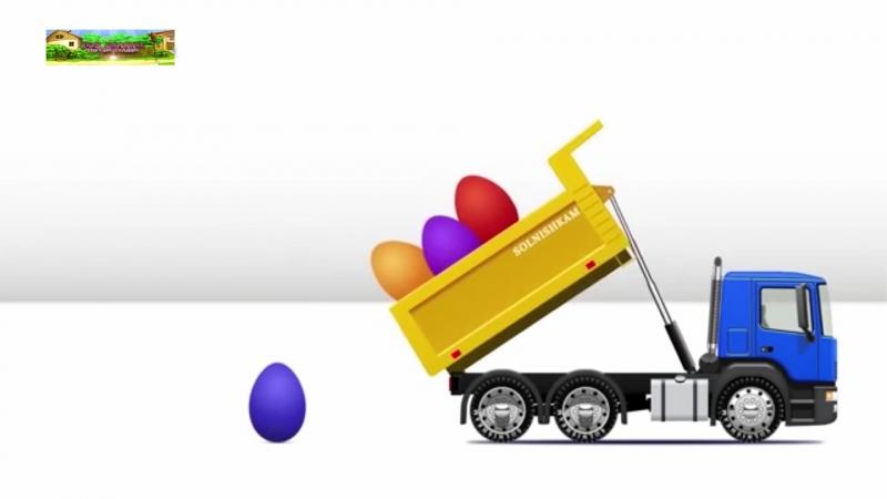 Развивающий мультик Машинки. Грузовичок. Яйца с сюрпризом. Учим фрукты и ягоды.