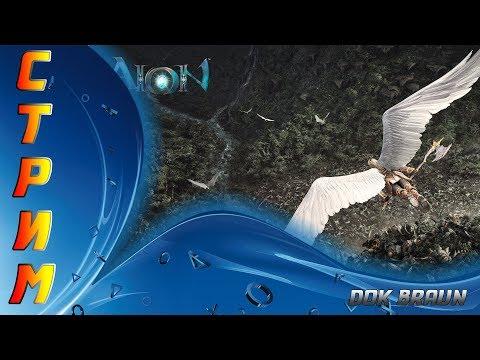 Aion 3.0 - Фармим квесты по лайту