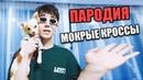 МС ПЕЛЬМЕНЬ - МОКРЫЕ КРОССЫ (ПАРОДИЯ НА МОКРЫЕ КРОССЫ - Тима Белорусских) клип