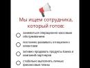 Вакансии в РОСГОССТРАХ БАНКЕ