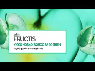 Новый Fructis Рост во всю силу