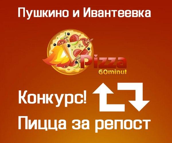 Дорогие друзья и жители Пушкино и Ивантеевки!