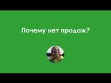 Говорит Руслан Солкан. Почему нет продаж