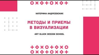 Методы и приёмы в архитектурной визуализации. Лектор: Катерина Андреевских