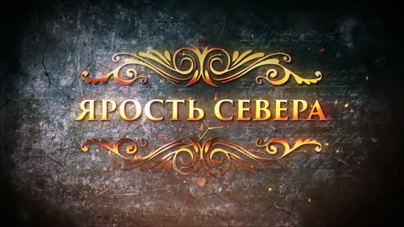 Книги Ярость Севера (писатель Павел Пашков)