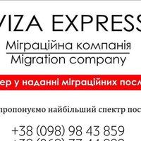 viza_expresss