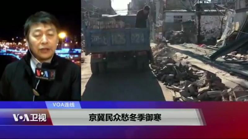 VOA连线 叶兵 :京冀民众愁冬季御寒 2017 12 06