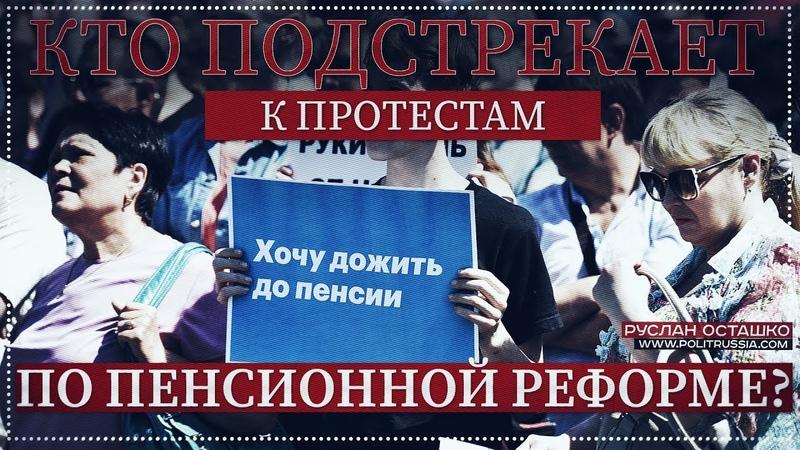 Кто подстрекает к протестам по пенсионной реформе? (Руслан Осташко)