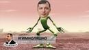 Политическая пародия ГимнОЛяшко ¦ El Chombo Dame Tu Cosita PARODY