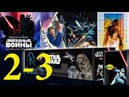 №2-3 Звёздные Войны. Официальная коллекция комиксов ● Классика. Часть 2-3