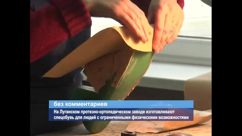 ГТРК ЛНР На Луганском протезно ортопедическом заводе изготавливают специальную обувь