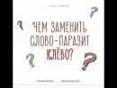 Чем заменить слово-паразит «КЛЁВО»?