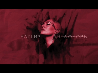 ПРЕМЬЕРА ТРЕКА! Наргиз - Нелюбовь (VIDEO 2017) #наргиз