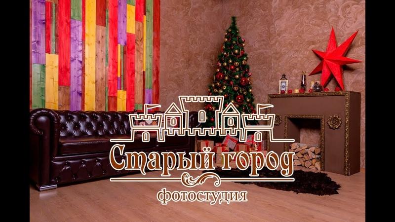 Новогодняя фотозона Честер   фотостудия Старый город